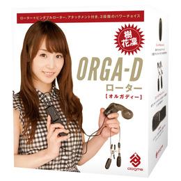ORGA-D ローター (オルガディー) 樹花凛