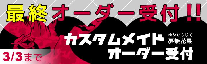 【カスタムオーダー】 夢無花果(ゆめいちじく)