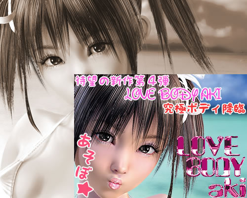LOVE BODY AKI (ラブボディ アキ)