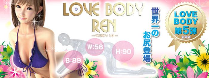 LOVE BODY REN (ラブボディレン)