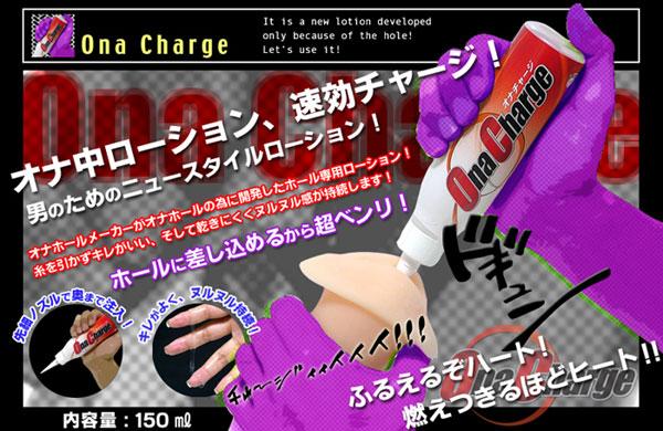 オナチャージ【Ona Charge】