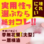 【限定版/一層構造】 夢無花果(ゆめいちじく) 【大型】普通(0)